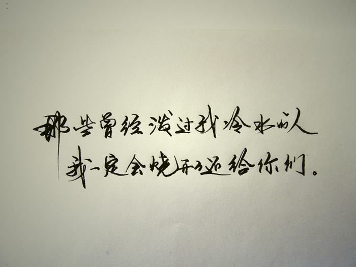 绿山墙的安妮好词好句-自己收集好久的手写句子 觉得迷惘的进来吧