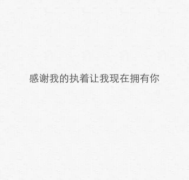 白底黑字图片文艺范小清新句子