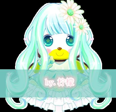 【柠檬】@改造 小清新套装