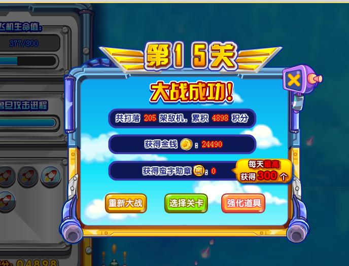 【小游戏攻略】蛮小拽飞机大战——15关攻略