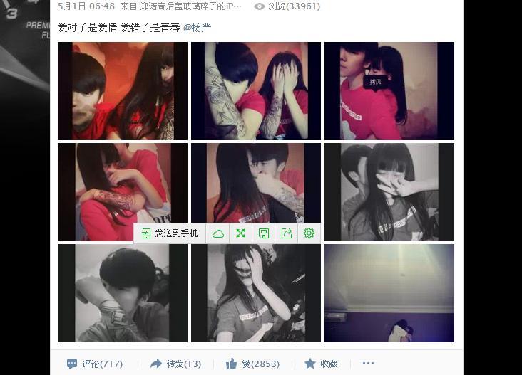 正的前女友网红杨严