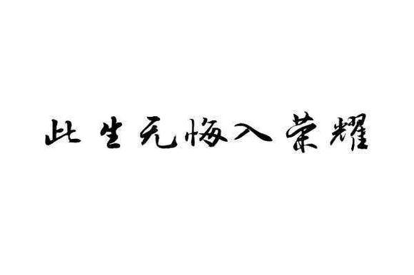 和动漫人物免扣素材 .【r|白鲛】一月何曾败过谁? 最新话题 .