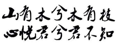 【菡篱】橡皮章素材