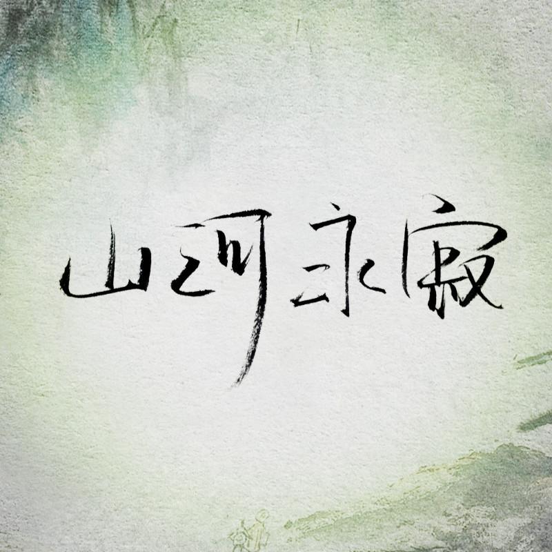 【瑾】山河永寂工作室霸气招人!中年九分裤大码图片
