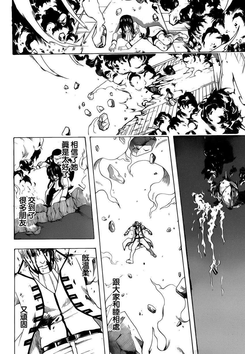【银魂漫画】五百四十九