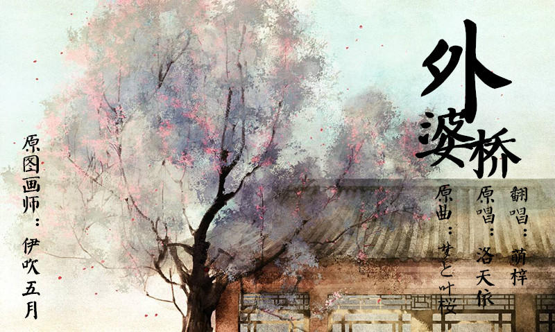 (:3 」∠)_原唱指外婆桥的原唱,也就是洛天依,原曲指外婆桥这首曲的