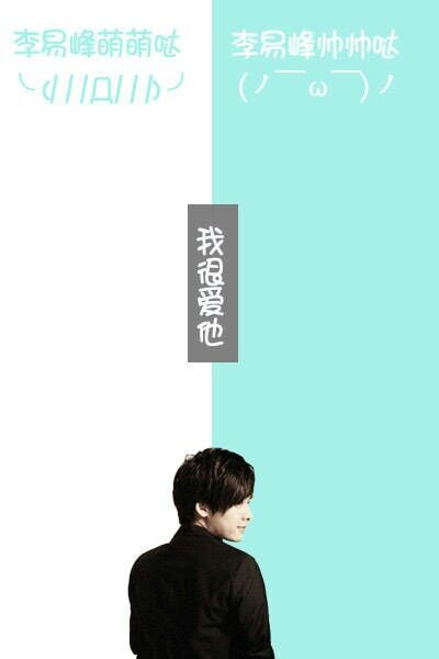 【梦幻国度の绾】李易峰隔离区qq聊天背景