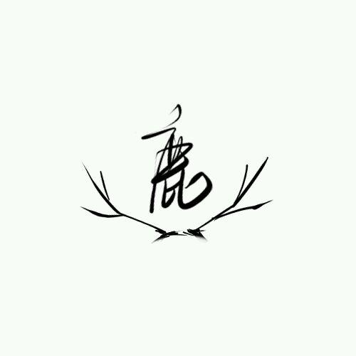 【吴笙】手绘q版小鹿