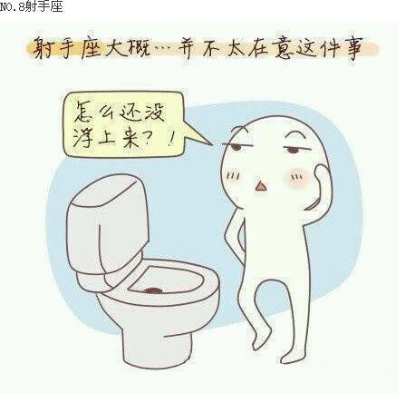【转】当手机掉在厕所里,12星座的奇葩反应
