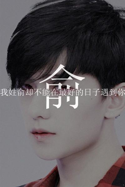 【翊清】你的姓氏+美句+杨洋底图