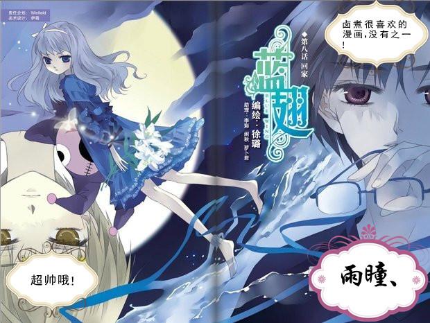 蓝翅(根据漫画蓝翅改编)_百田奥比岛圈矢星圣斗士漫画图片