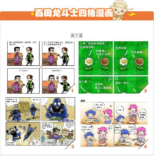 龙斗士四格漫画【想念熊】