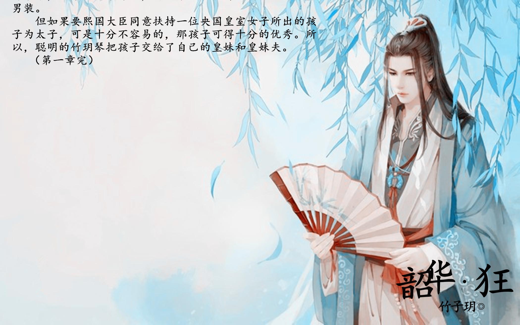 【女扮男装】韶华·狂图片