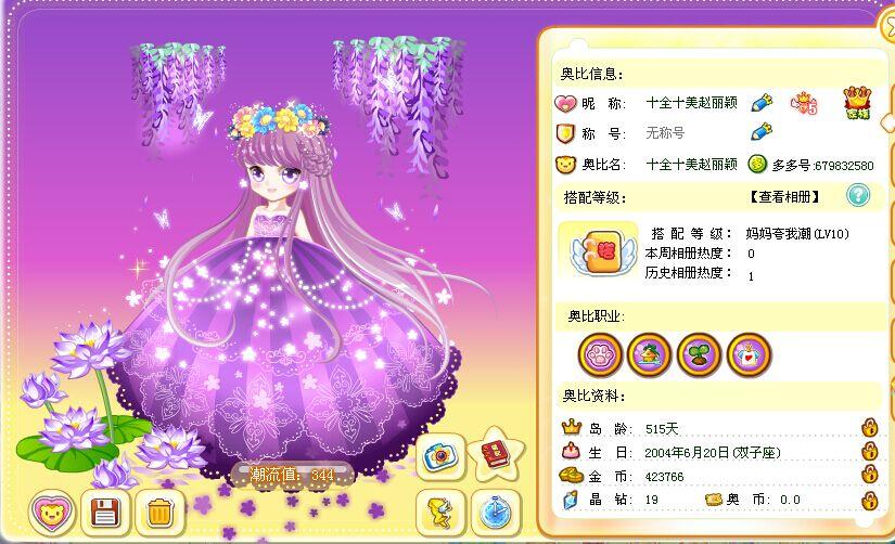 赵丽颖后背上紫色花纹身