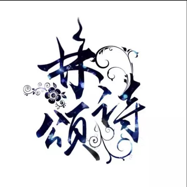 【建筑】古风唯美字体设计图lor河南省城乡搬运设计院刘润乾图片