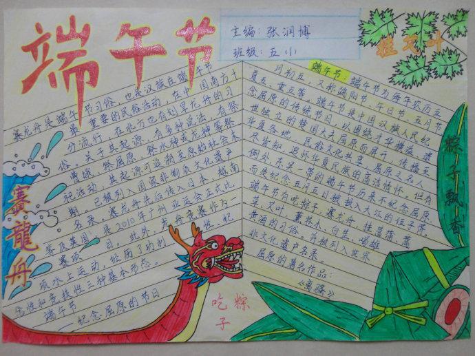【手抄报】端午节手抄报花边