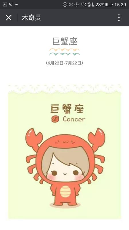 巨蟹座(可爱的小螃蟹)