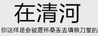 【繁华02之都】『长忆』一不小心入了魔道祖师坑_包图片