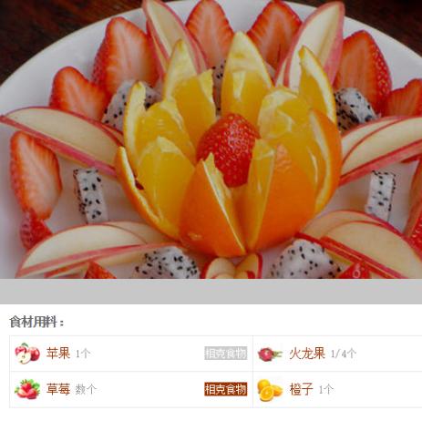 【摆盘呀】荷花水果拼盘