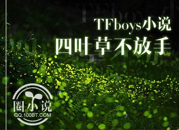 tfboys小说之四叶草不放手