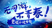 竞技小说推荐